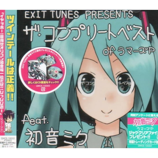 Exit Tunes Presents The Complete Best Of Lamaze P Featuring Miku Hatsune
