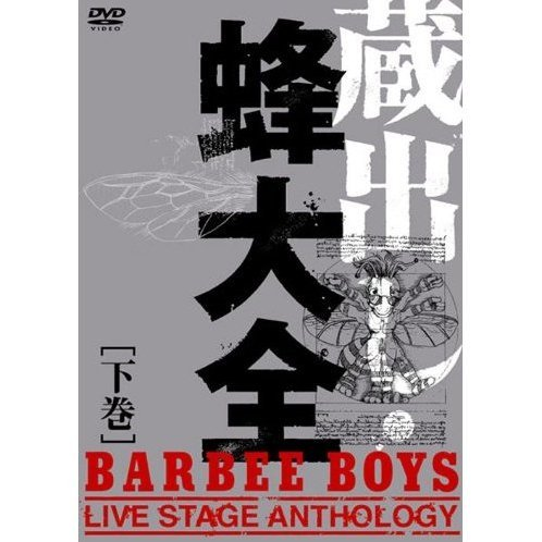 Kuradashi Hachi Taizen - Barbee Boys Live Stage Anthology Part 2 Of 2