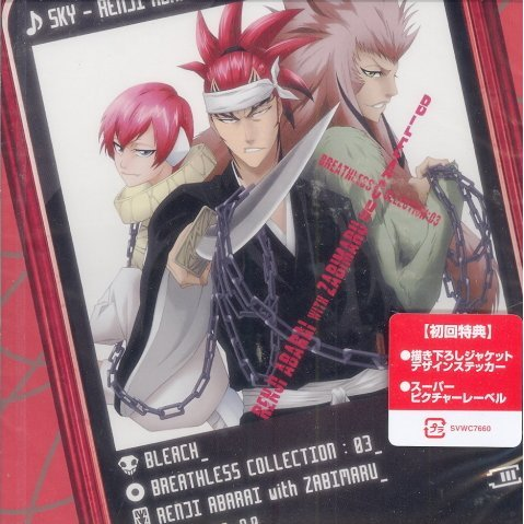 Bleach Breathless Collection 03 Renji Abarai With Zabimaru