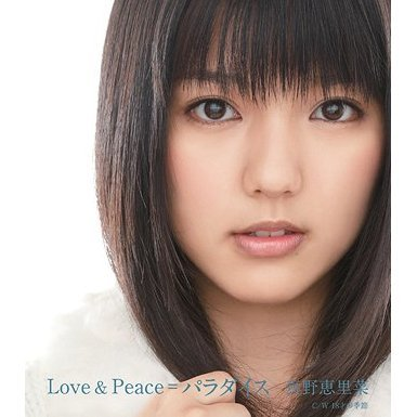 Love & Peace Paradice