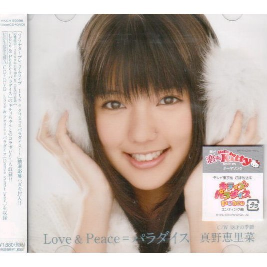 Love & Peace Paradice [CD+DVD Limited Edition Type A]
