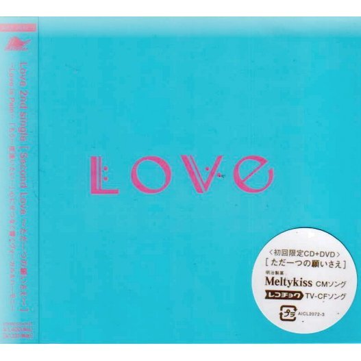 Second Love - Tada Hitotsu No Negai Sae [CD+DVD Limited Edition]