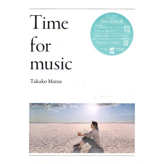 Time For Music [Blu-spec CD+DVD Limited Edition]