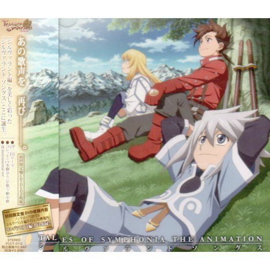 OVA Tales Of Symphonia Sylvarant Songs [CD+DVD Limited Edition]