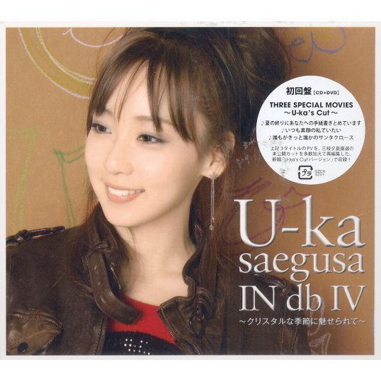 U-ka Saegusa In Db IV - Crystal Na Kisetsu Ni Miserarete [CD+DVD Limited Edition]
