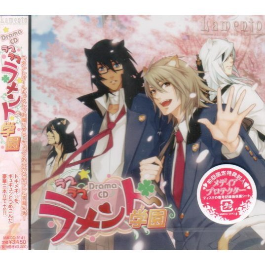Lamento - Beyond The Void - Love Love Lamento Gakuen Drama CD