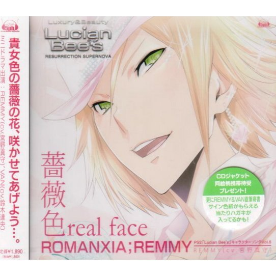 Lucian Bee's Character Song Series Vol.6 Remmy