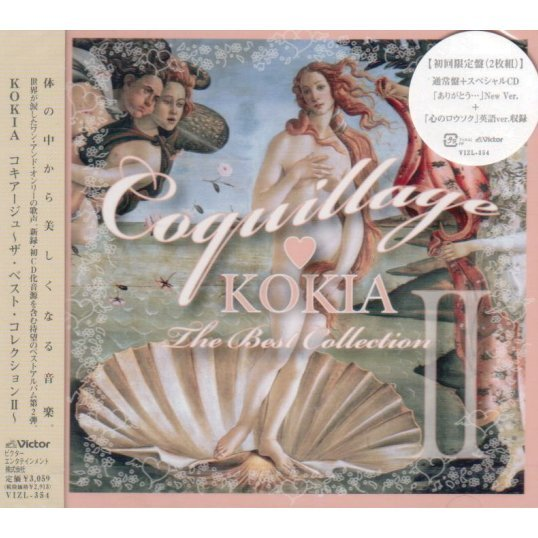 Coquillage - The Best Collection II [Limited Edition]