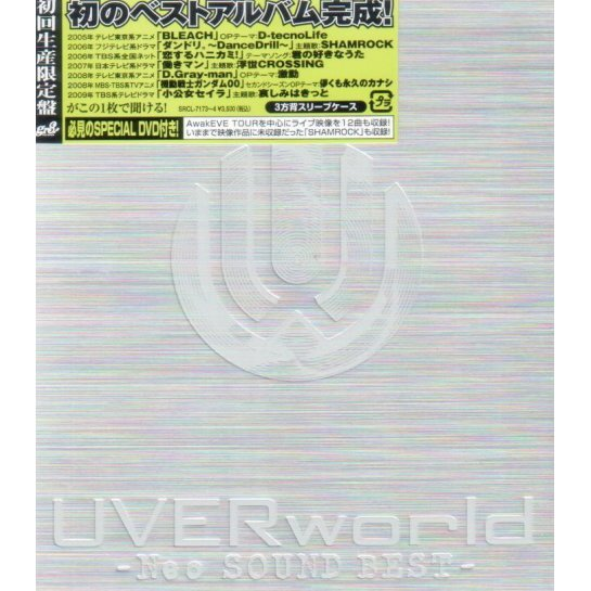 Neo Sound Best [CD+DVD Limited Edition]