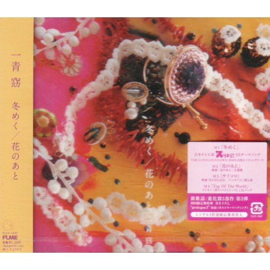 Fuyu Meku / Hana No Ato [Limited Edition]