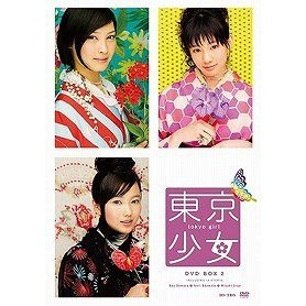 Tokyo Girl DVD Box 2 [Limited Edition]