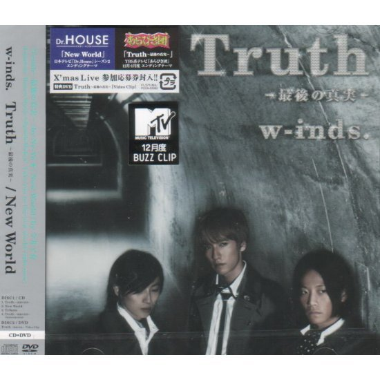 New World / Truth - Saigo No Shinjitsu [CD+DVD Limited Edition Type B]