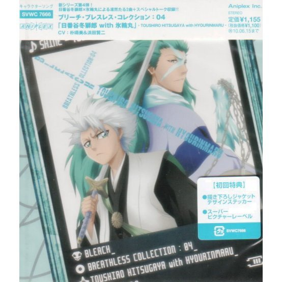 Bleach Breathless Collection 04 Tojiro Hitsugaya With Hyorinmaru