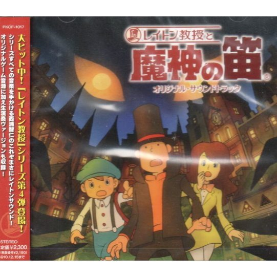 Professor Layton The Specter's Flute / Layton Kyoju To Majin No Fue Original Soundtrack