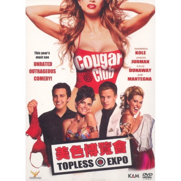 Topless Expo at Cougar Club