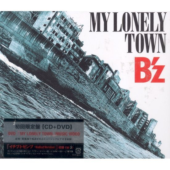 My Lonely Town [CD+DVD Limited Edition]