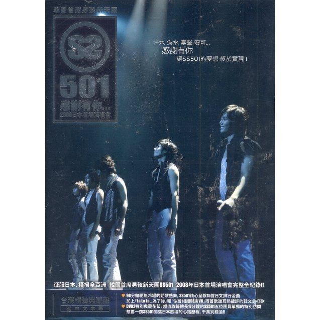 SS501 2008 Japan Tour [2DVD]