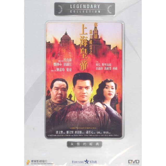 Lord Of East China Sea [Legendary Collection]