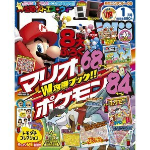 Famitsu DS + Wii [January 2010]