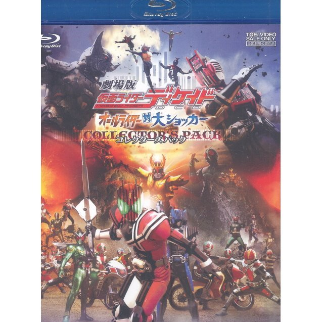 Theatrical Feature Kamen Rider Decade / Masked Rider Decade: All Riders vs Dai-Shocker Collector's Pack