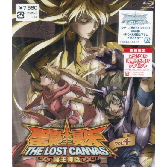 Saint Seiya The Lost Canvas Hades Mythology Vol.4