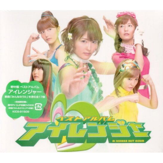 Ai Nonaka Best Album Ai Renger [CD+DVD Limited Edition]