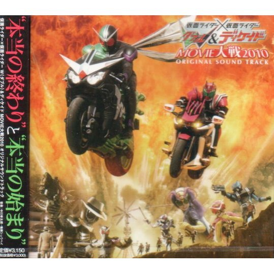 Kamen Rider / Masked Rider x Kamen Rider Double W & Decade Movie Taisen 2010 Original Soundtrack