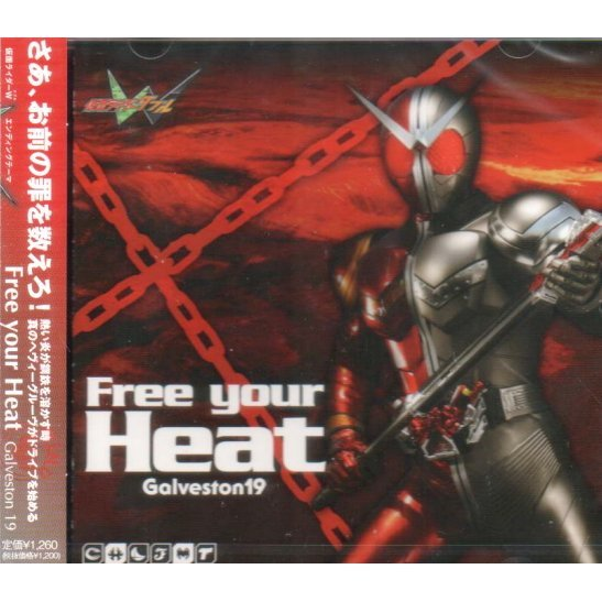 Free Your Heat (Kamen Rider Double Outro Theme 2)