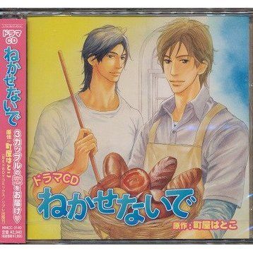 Le Beau Sound Collection Drama CD Nekasenaide