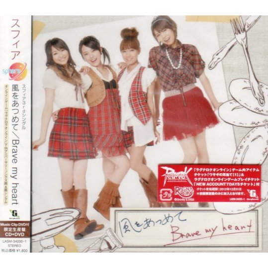 Kaze Wo Atsumete / Brave My Heart [CD+DVD Limited Edition]
