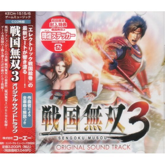 Sengoku Muso 3 Original Soundtrack