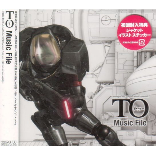 To Music File