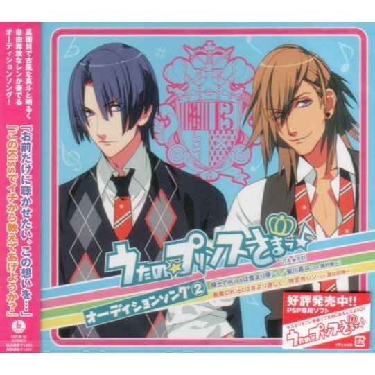 Uta No Prince Sama Audition Song 2