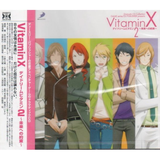Dramatic CD Collection VitaminX Day Dream Vitamin 2 - Mirai E No Yakusoku