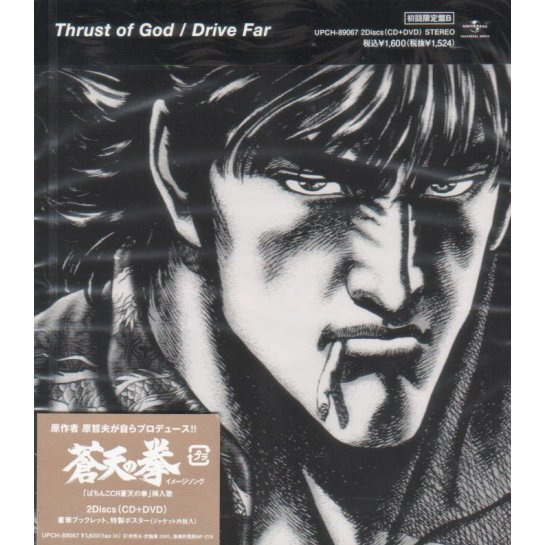 Thrust Of God [CD+DVD Limited Edition Type B]
