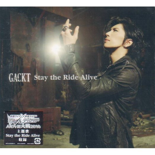 Stay The Ride Alive [CD+DVD Limited Edition]