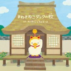 Maneki Neko Duck No Uta [CD+DVD]