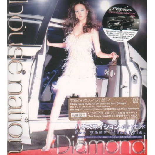 House Nation Diamond [Limited Edition]