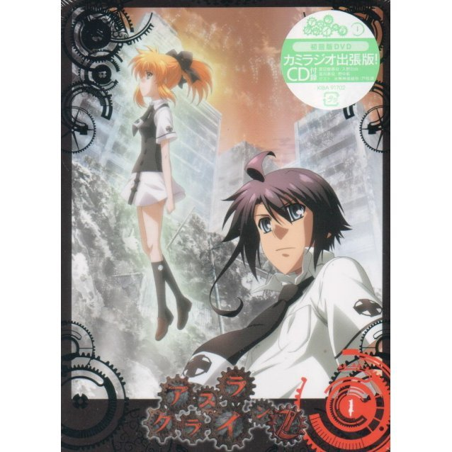 Asura Cryin' 2 1 [DVD+CD Limited Edition]