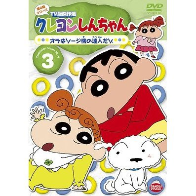 Crayon Shin Chan The TV Series - The 4th Season 3