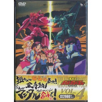 The King Of Braves Gaogaigar Vol.4