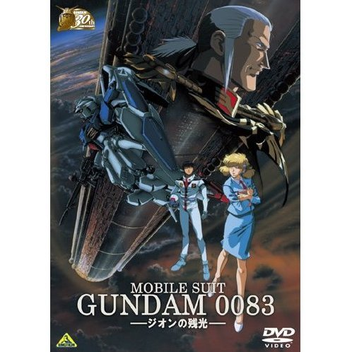 Gundam 30th Anniversary Collection Mobile Suit Gundam 0083 - Zeon No Zanko Limited Pressing]