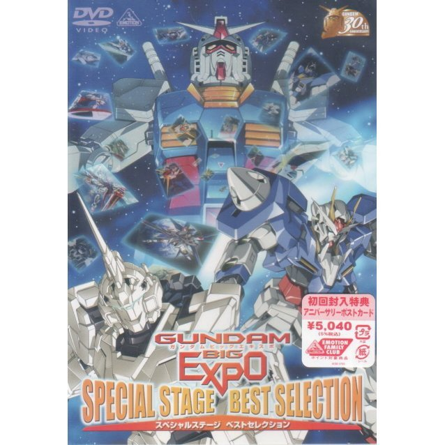 Gundam Big Expo Special Stage Best Selection