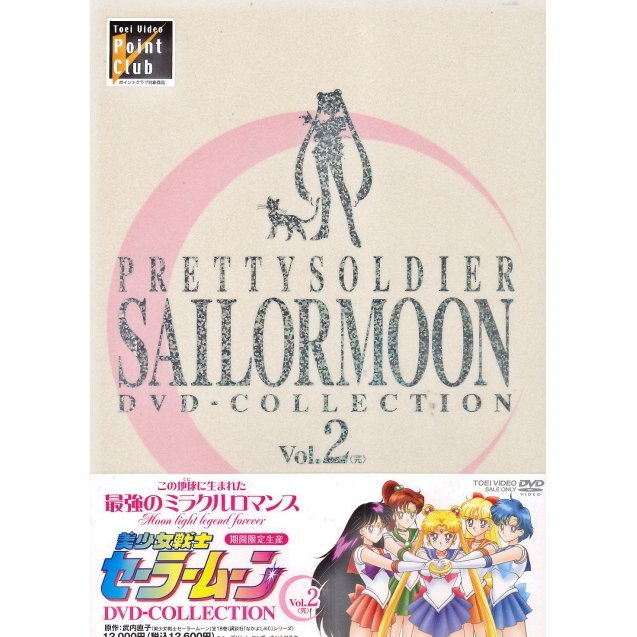 Bishojo Senshi Sailor Moon DVD Collection Vol.2 [Limited Pressing]