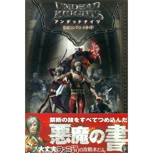 Undead Knights Official Complete Guide Book