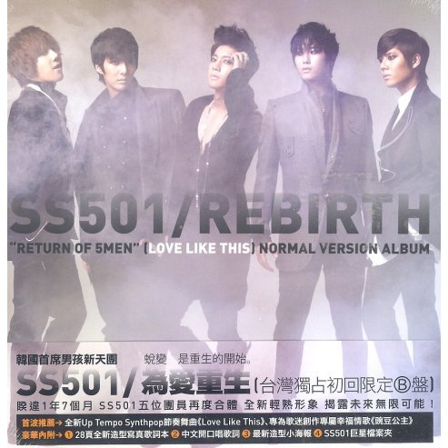 SS501 Mini Album - Rebirth [Limited Edition Version B]