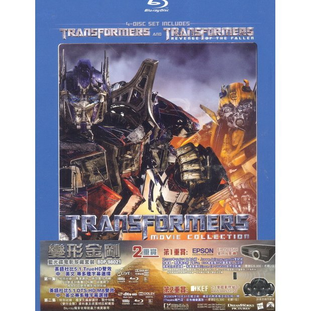 Transformers Movie Collection [4-Discs]