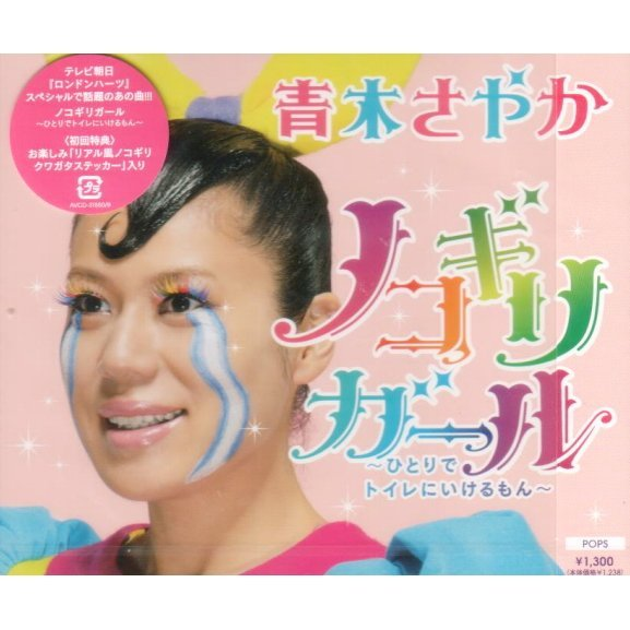 Nokogiri Girl - Hitori De Toilet Ni Ikerumon [CD+DVD]