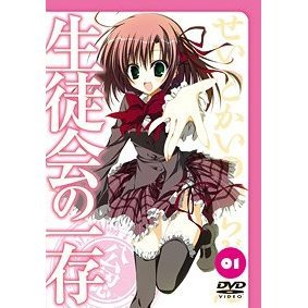 Seitokai No Ichizon Vol.1 [DVD+CD Limited Edition]