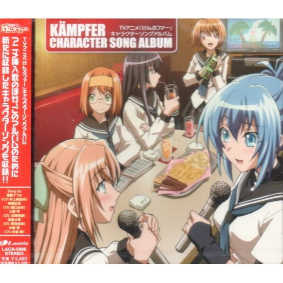 Kampfer Character Song Album